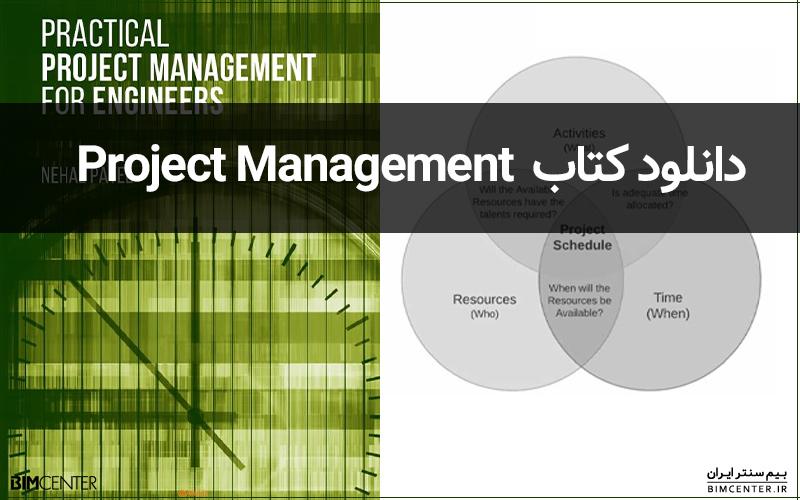 دانلود کتاب Practical Project Management for Engineers