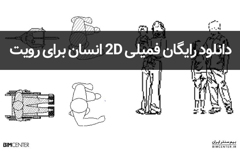 دانلود رایگان فمیلی دوبعدی 2D انسان برای رویت