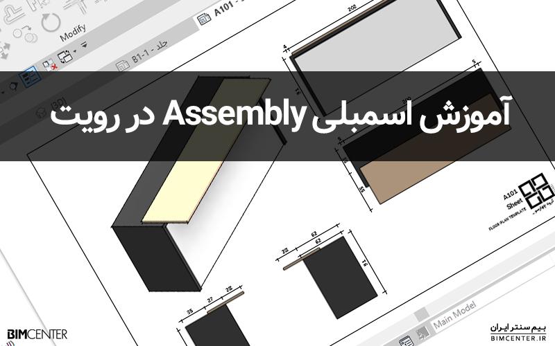 آموزش اسمبلی Assembly در رویت Revit