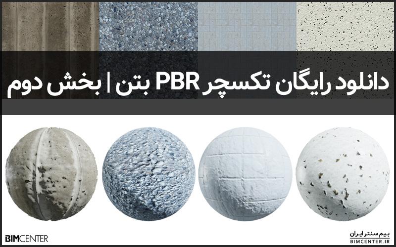 دانلود رایگان تکسچر بتن بخش دوم free pbr concrete texture