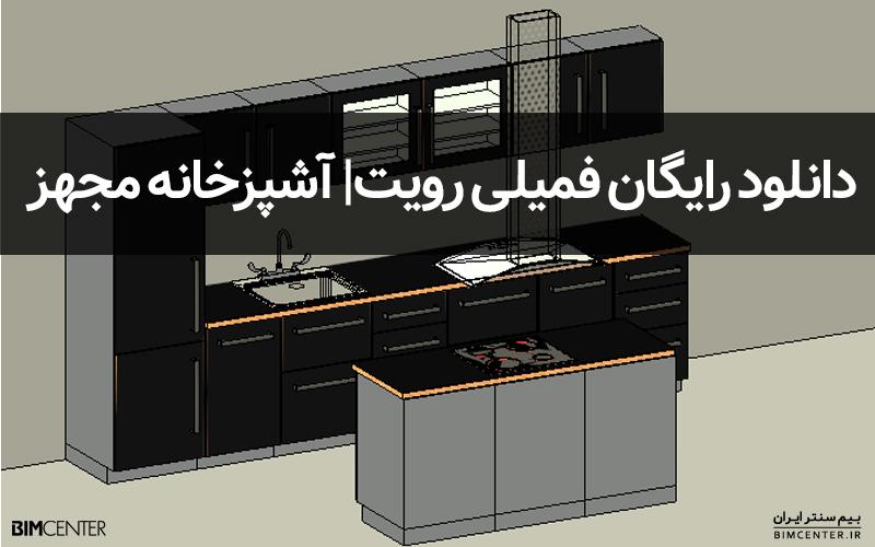دانلود رایگان فمیلی رویت| آشپزخانه مجهز