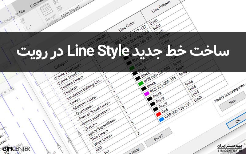 آموزش ساخت خط جدید Line Style در رویت