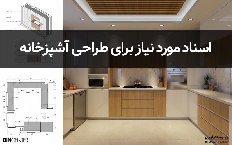 اسناد مورد نیاز برای طراحی آشپزخانه