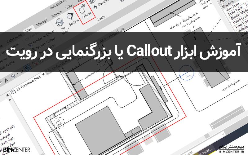 آموزش ابزار Callout یا بزرگنمایی در رویت